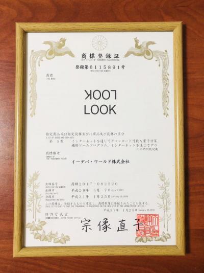 LOOKLOOK商標登録完了