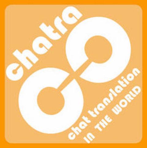 Chatra!!