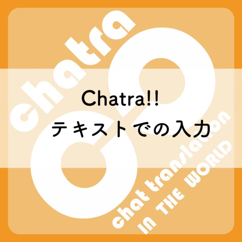 Chatra!! テキストでの入力